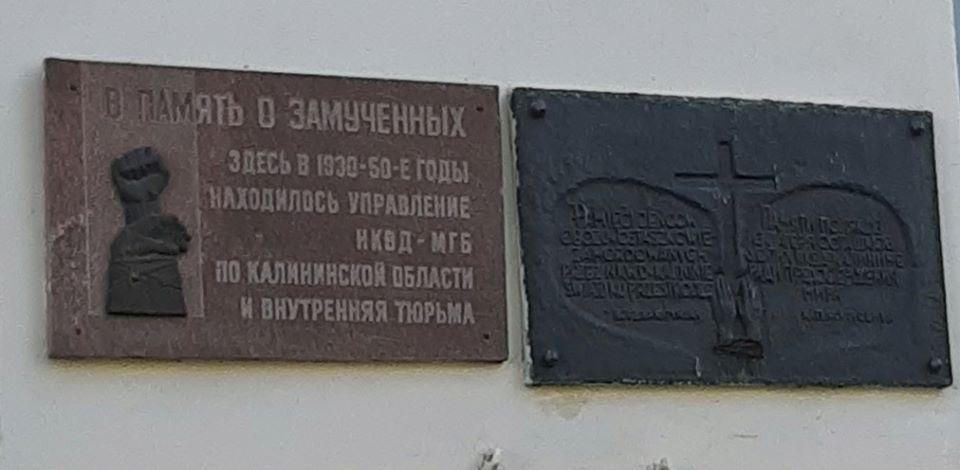 В Твери прокуратура потребовала снять со здания медуниверситета мемориальные доски в честь убитых поляков