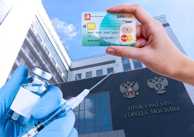 Москвичи планируют обратиться в прокуратуру по поводу возврата льготного проезда после вакцинации
